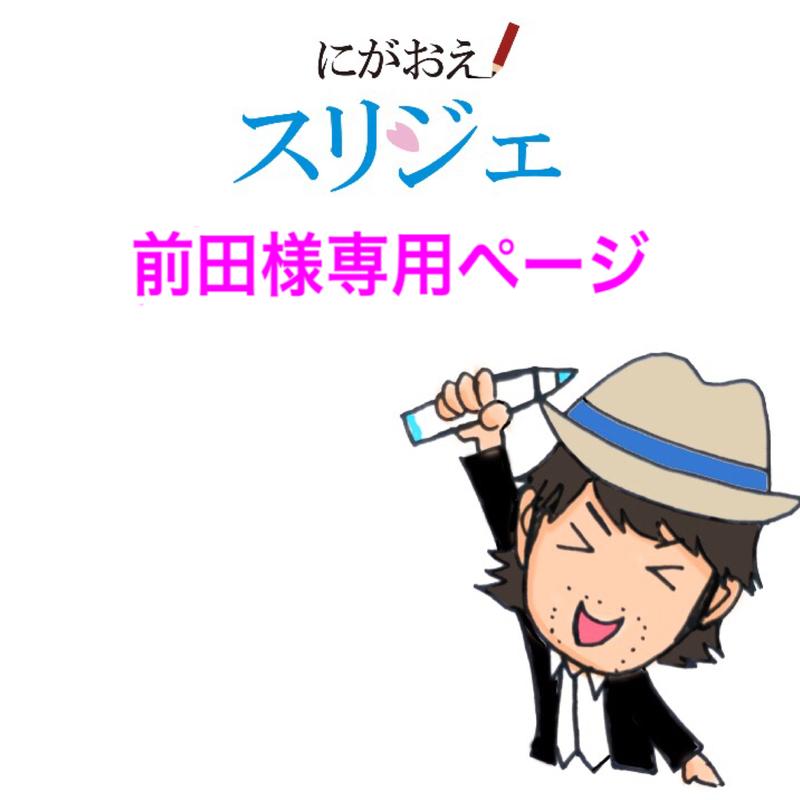 前田様専用ページ