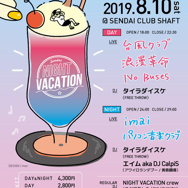 「Summer of Love」NIGHTチケット