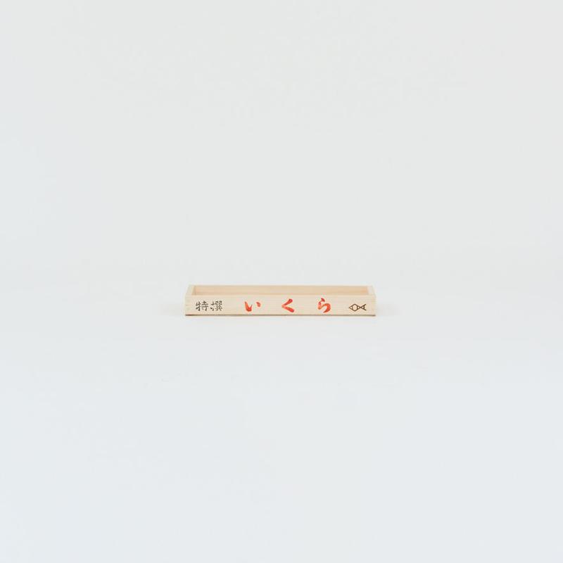 ARAMAKI箱(小)いくら