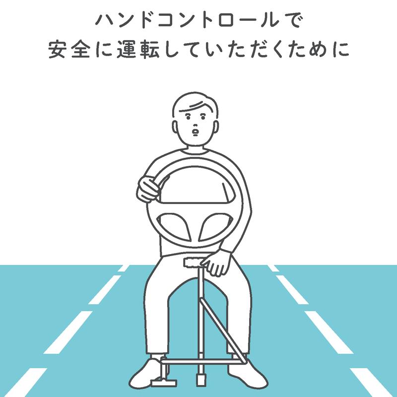 ハンドコントロールで安全に運転していただくために