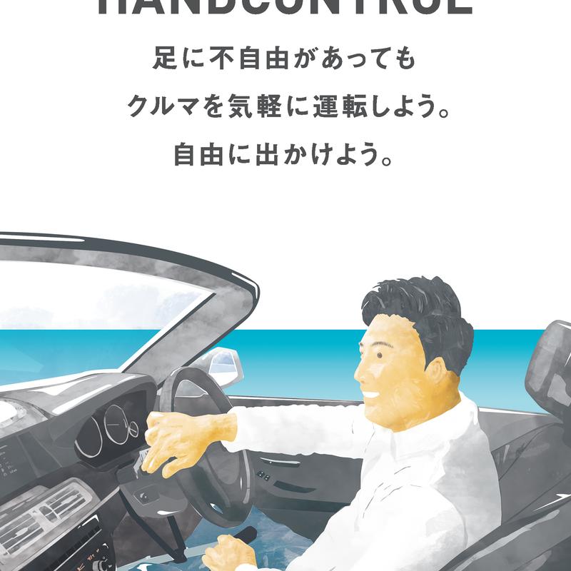 ハンドコントロール商品パンフレット【2018年版】