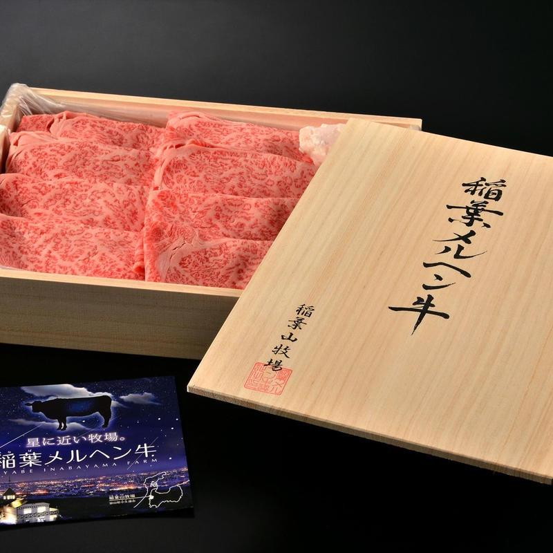 稲葉牛 すき焼き用モモ700g(ギフト用)