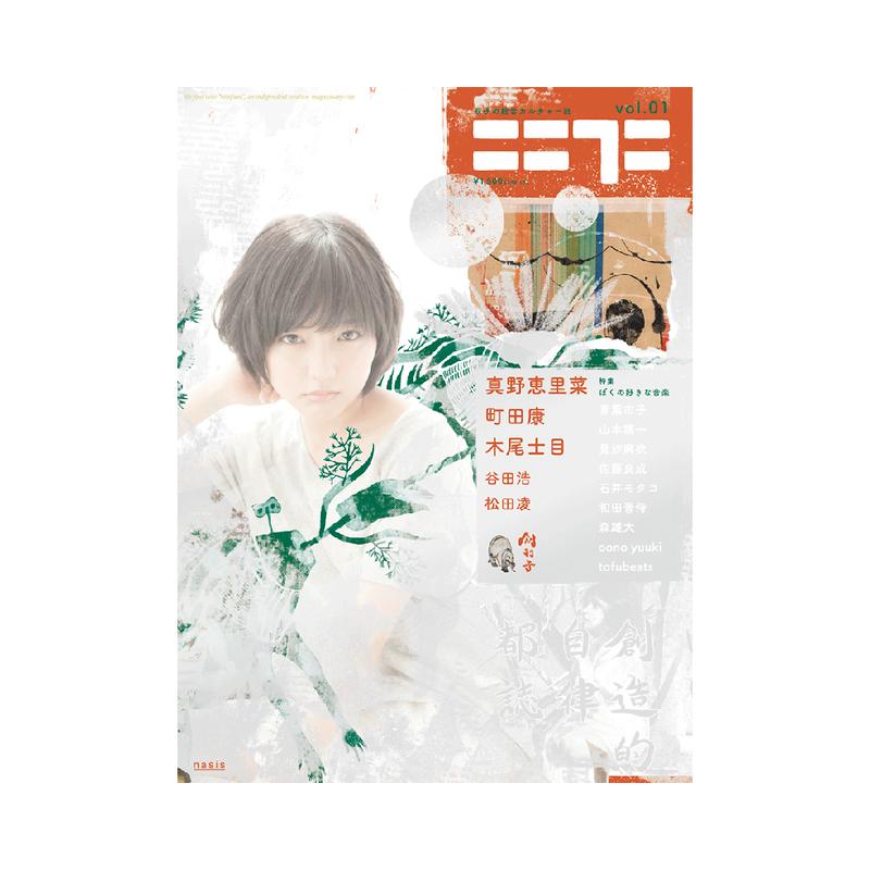 ニニフニ第1号(創刊号)