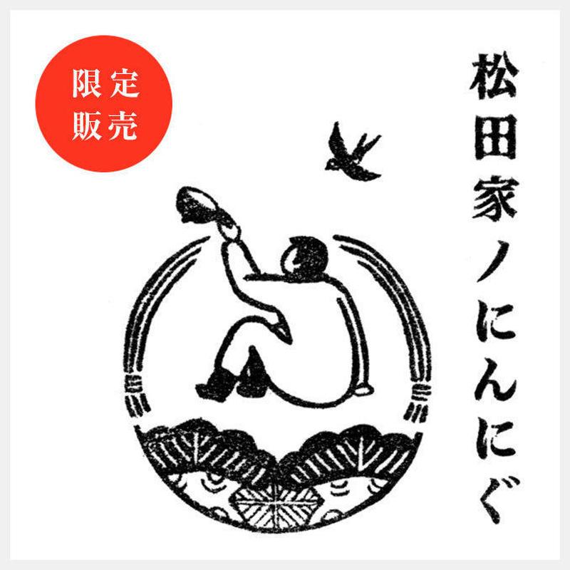 【自然栽培ニンニク】松田家ノにんにぐ 8個入り (2014年8月初旬発送) 税込み・送料別