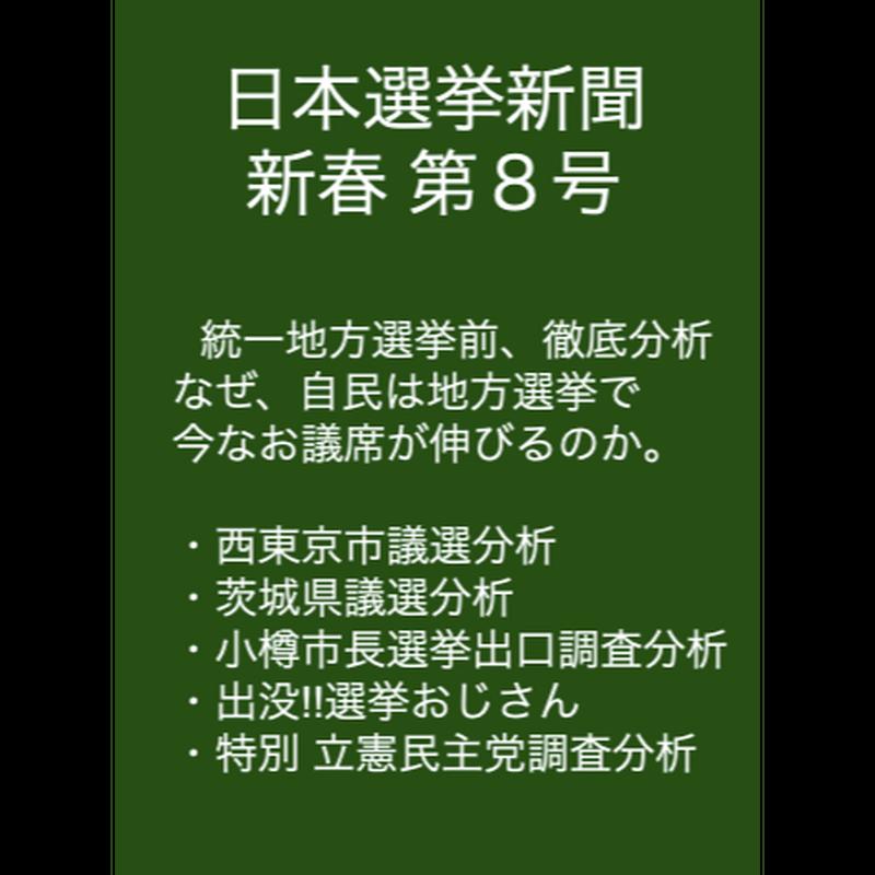 日本選挙新聞 第8号(紙版)