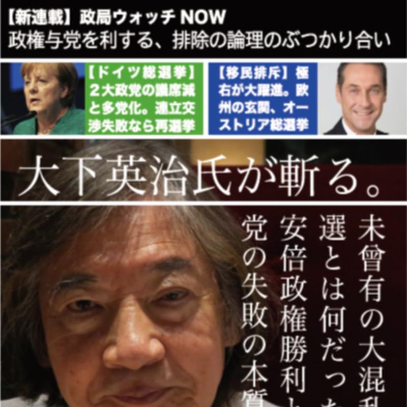 【電子版】日本選挙新聞 第4号 「未曾有の大混乱だった衆院選を斬る!」大下英治さんロングインタビューなど。
