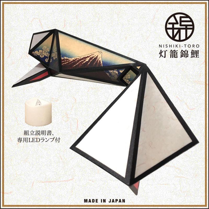 ランプシェードになるペーパークラフトキット 灯籠錦鯉(とうろうにしきこい)--黒富士