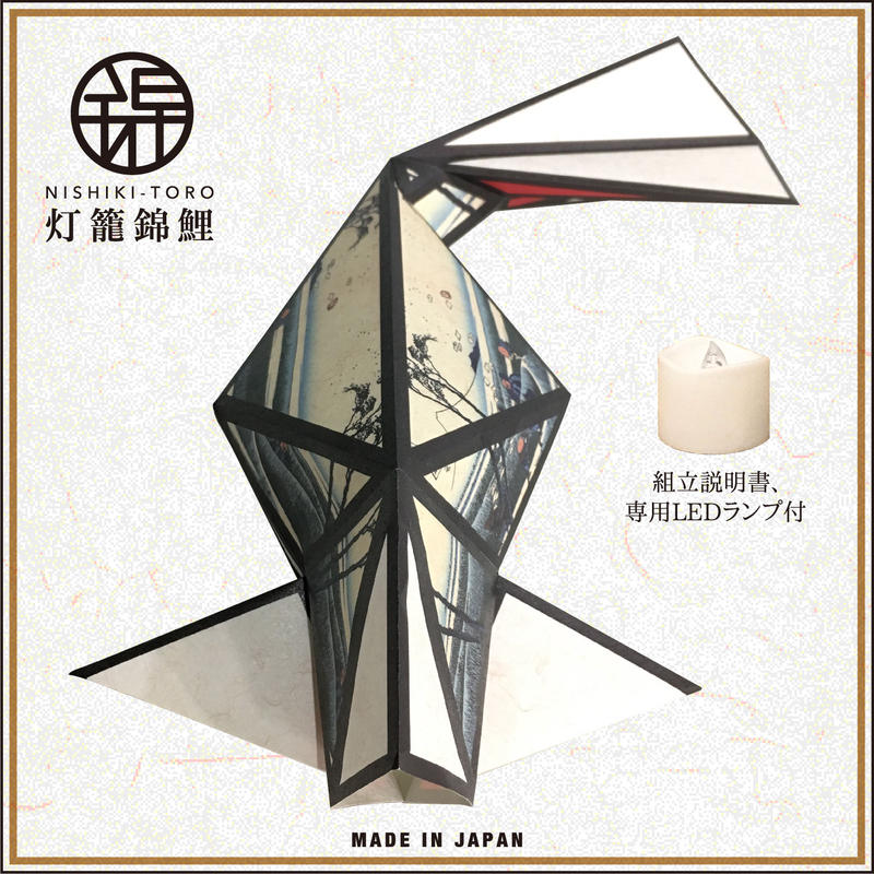 ランプシェードになるペーパークラフトキット 灯籠錦鯉(とうろうにしきこい)--巻き風