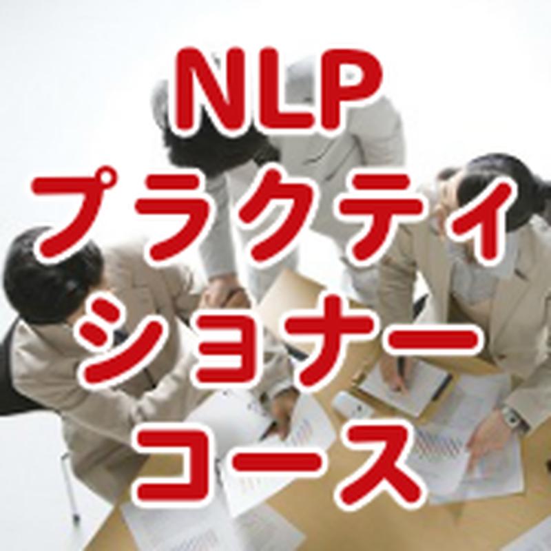 【超早割2/20まで】NLPプラクティショナーコース
