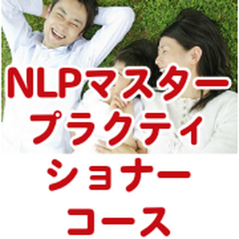 【他団体より再受講】NLPマスタープラクティショナーコース