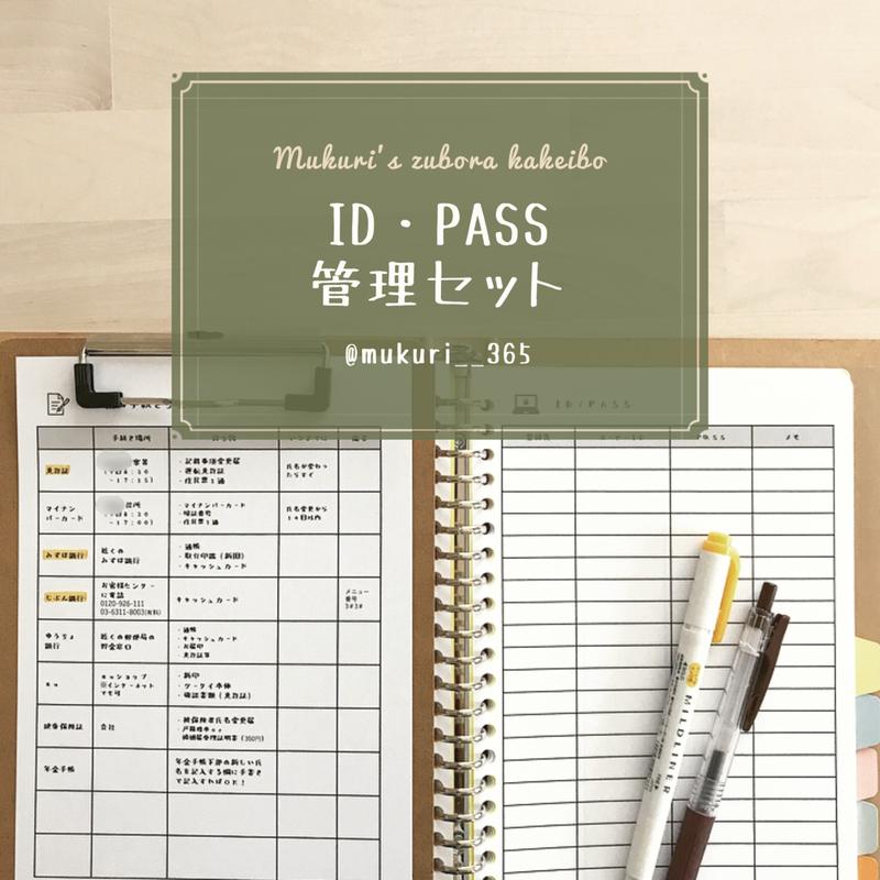 ID・PASS管理セット