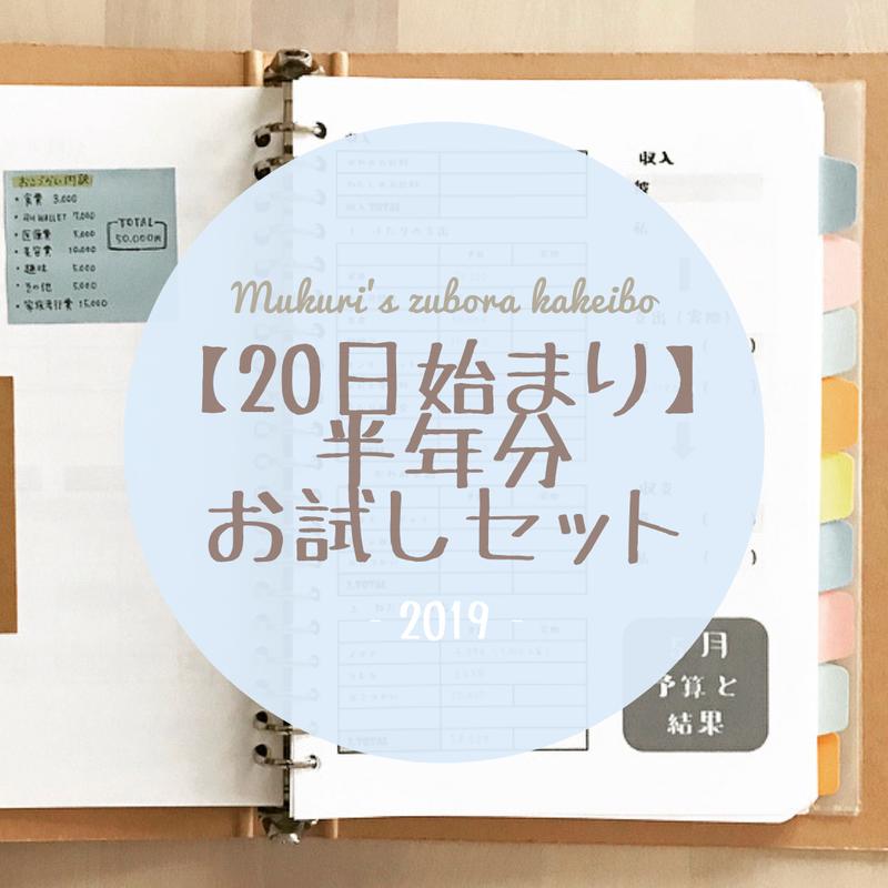 【20日始まり】半年分お試しセット2019