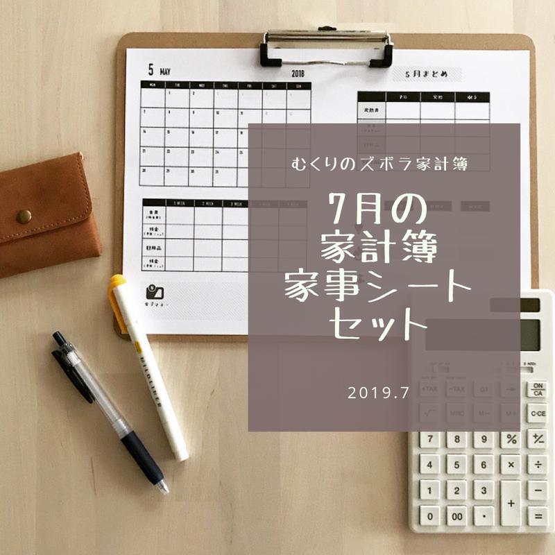 7月の家計簿・家事シートセット2019