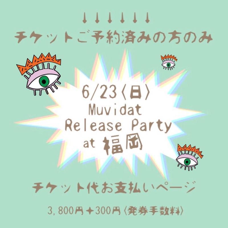 【ご予約済みの方のみ】『Muvidat Release Party@福岡』チケット代お支払い