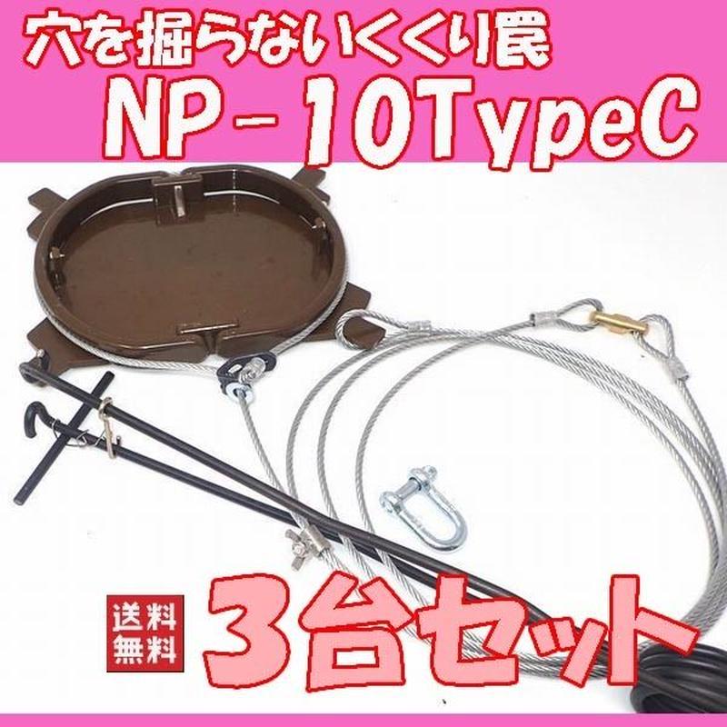 穴を掘らないくくり罠 NP-10TypeC  3台セット 送料無料