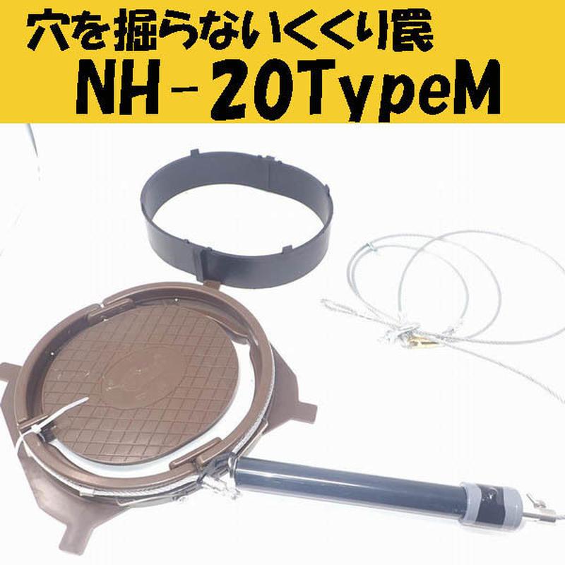 穴を掘らないくくり罠 シシバサミ NH-20TypeM