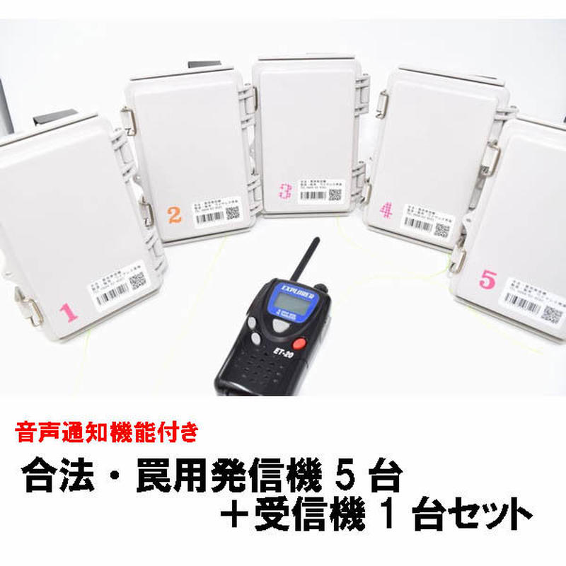 合法・ワナ用発信機5台+受信機1台セット  音声通知機能付き