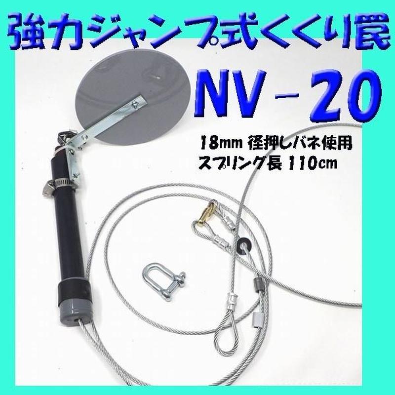 強力ジャンプ式くくり罠 NV-20