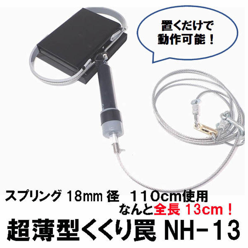 超薄型くくり罠 NH-13(短小軽薄 全長13cm)置くだけで動作可能