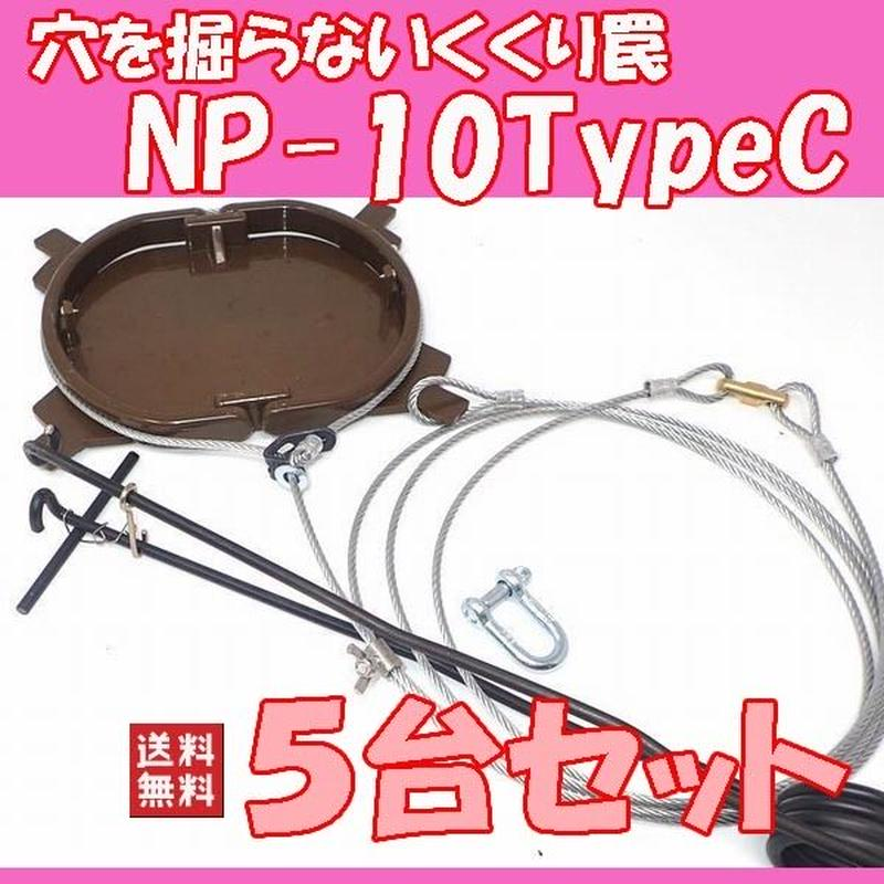 穴を掘らないくくり罠 NP-10TypeC  5台セット 送料無料