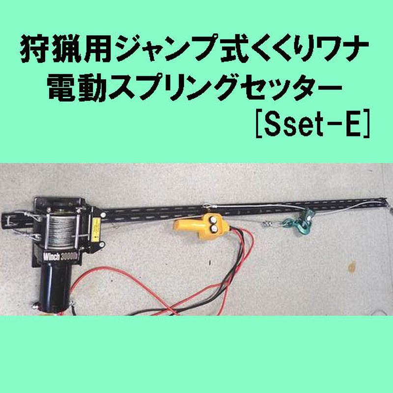 電動スプリングセッター 狩猟用ジャンプ式くくり罠(押しバネ使用)
