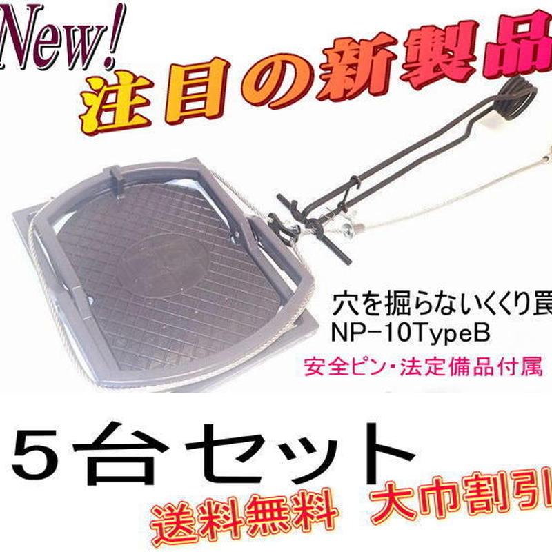 穴を掘らないくくり罠 シシバサミ NP-10TypeB 5台セット