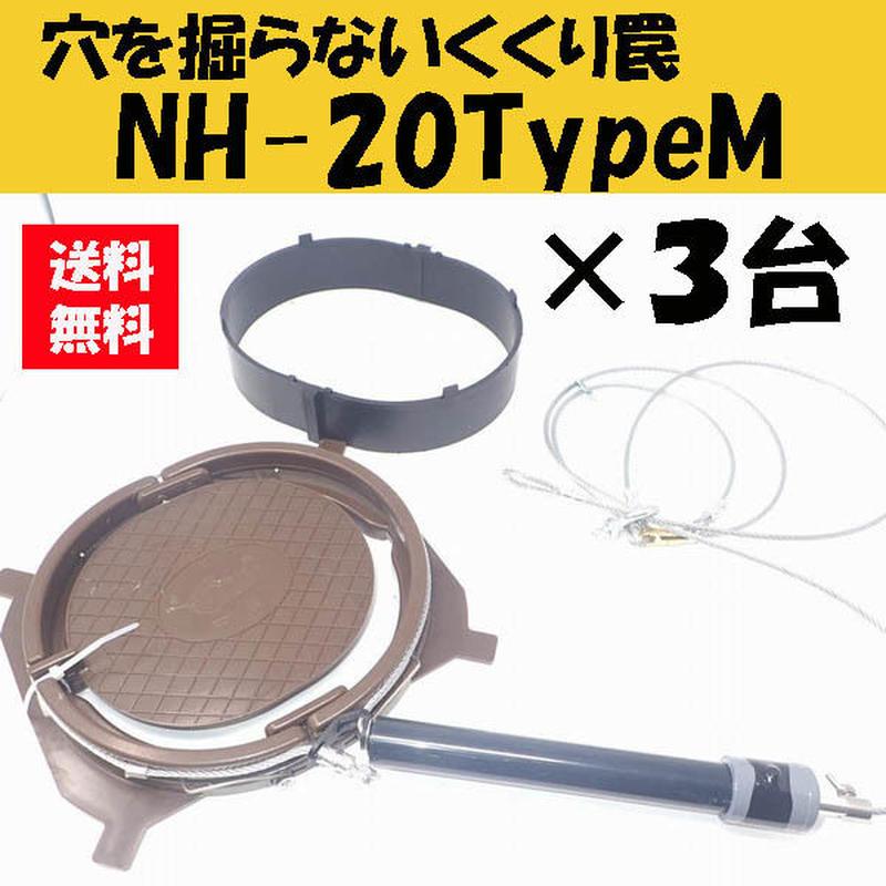 穴を掘らないくくり罠 シシバサミ NH-20TypeM  3台セット 送料無料