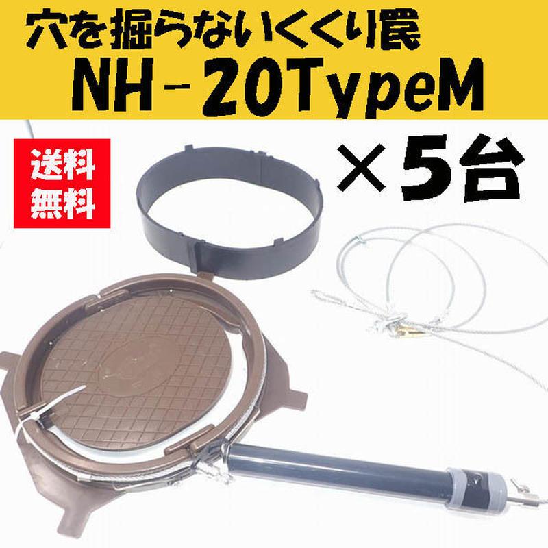 穴を掘らないくくり罠 シシバサミ NH-20TypeM  5台セット 送料無料