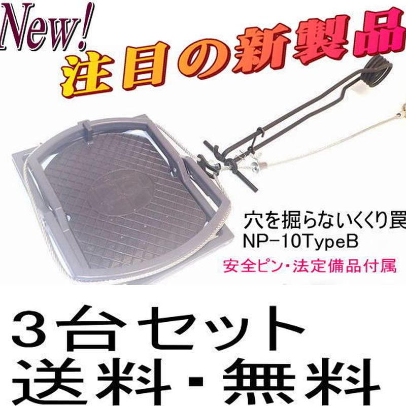 穴を掘らないくくり罠 シシバサミ NP-10TypeB 3台セット