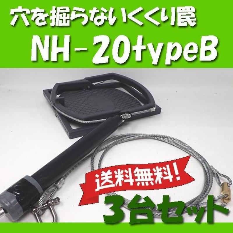 穴を掘らないくくり罠 NH-20TypeB 3台セット 送料無料