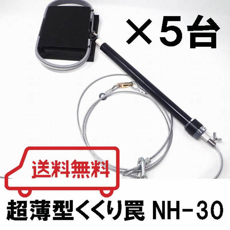 超薄型くくり罠 NH-30(強力 全長30cm)5台セット 送料無料