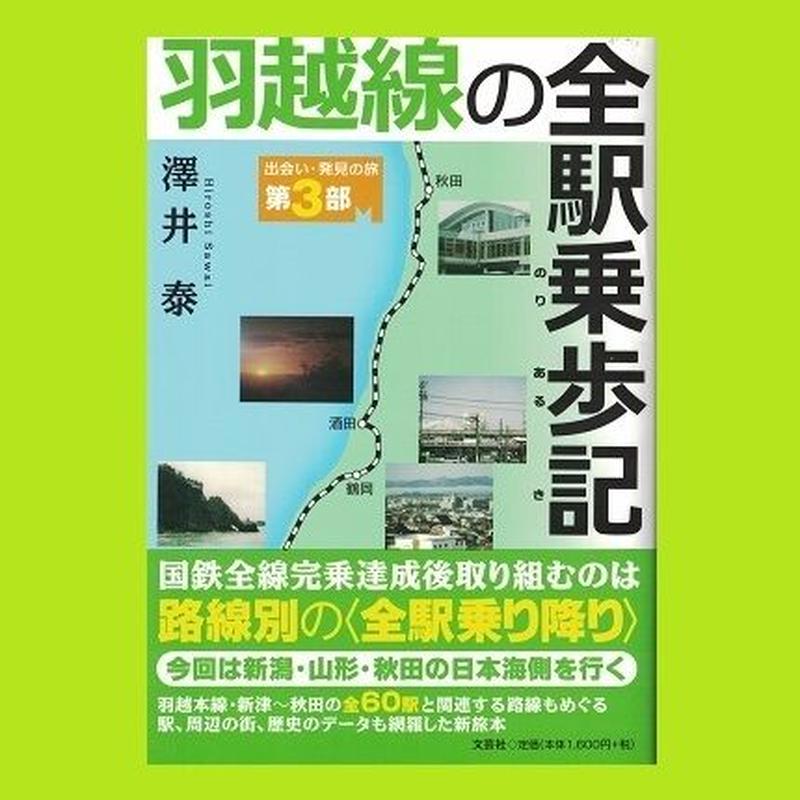 羽越線の全駅乗歩記