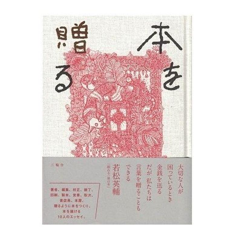 本を贈る(第三刷)