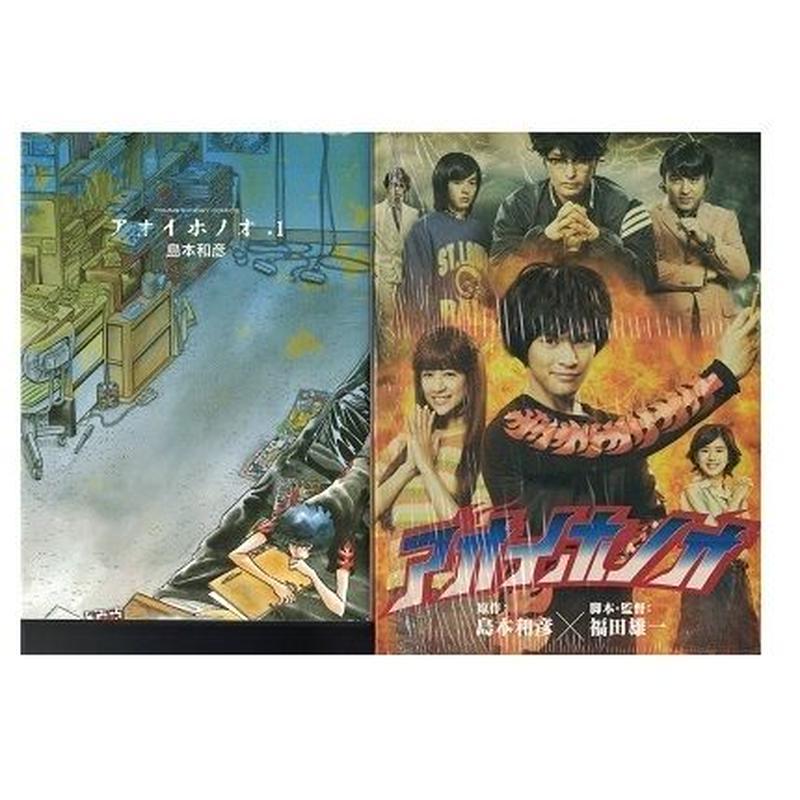 アオイホノオ DVD-BOX・コミックス セット