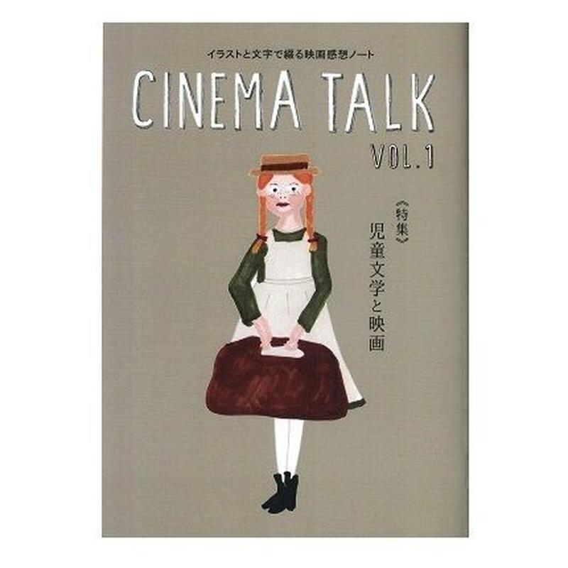 CINEMA TALK VOL.1