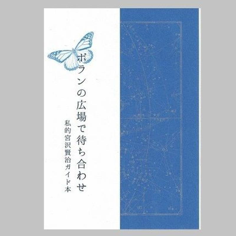 ポランの広場で待ち合わせ 私的宮沢賢治ガイド本(豪華版)