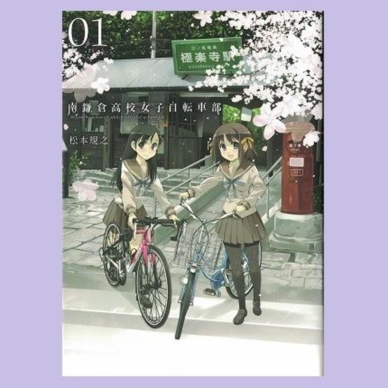 南鎌倉高校女子自転車部 (1)~(5)