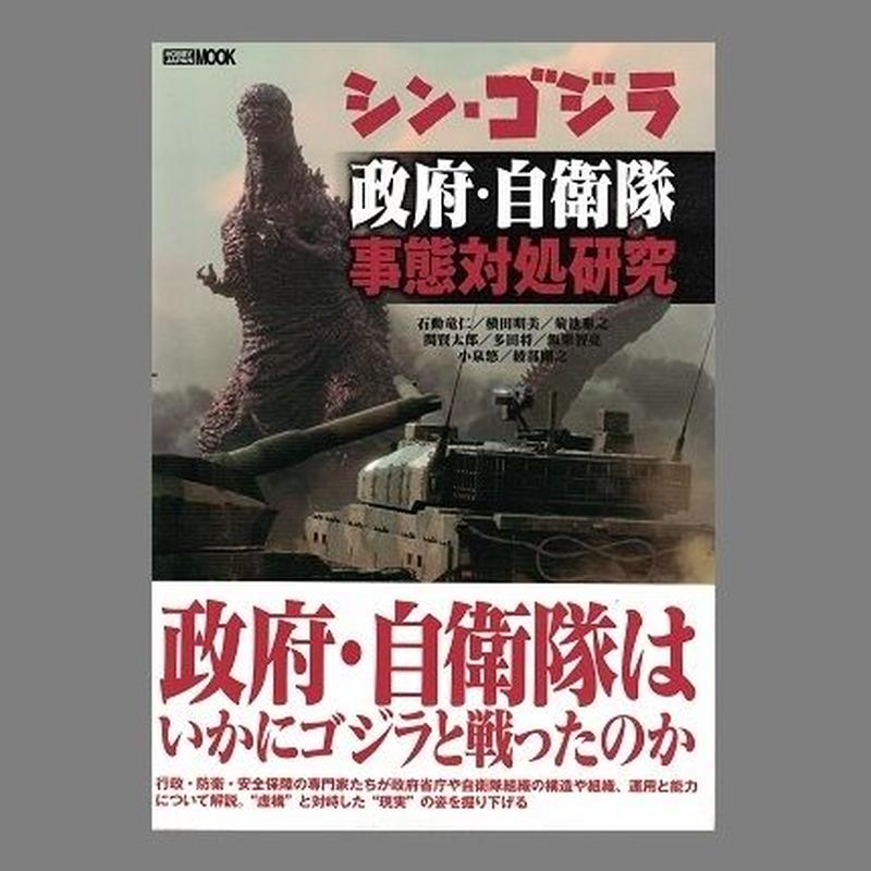シン・ゴジラ 政府・自衛隊事態対処研究