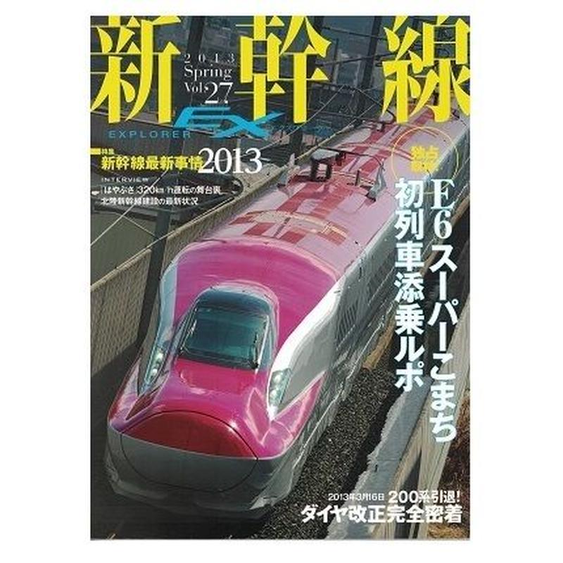 新幹線 EXPLORER 2013 Spring Vol.27