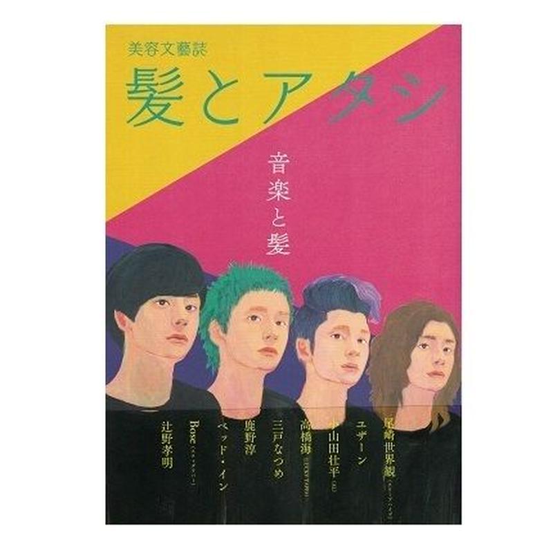 髪とアタシ  第五刊