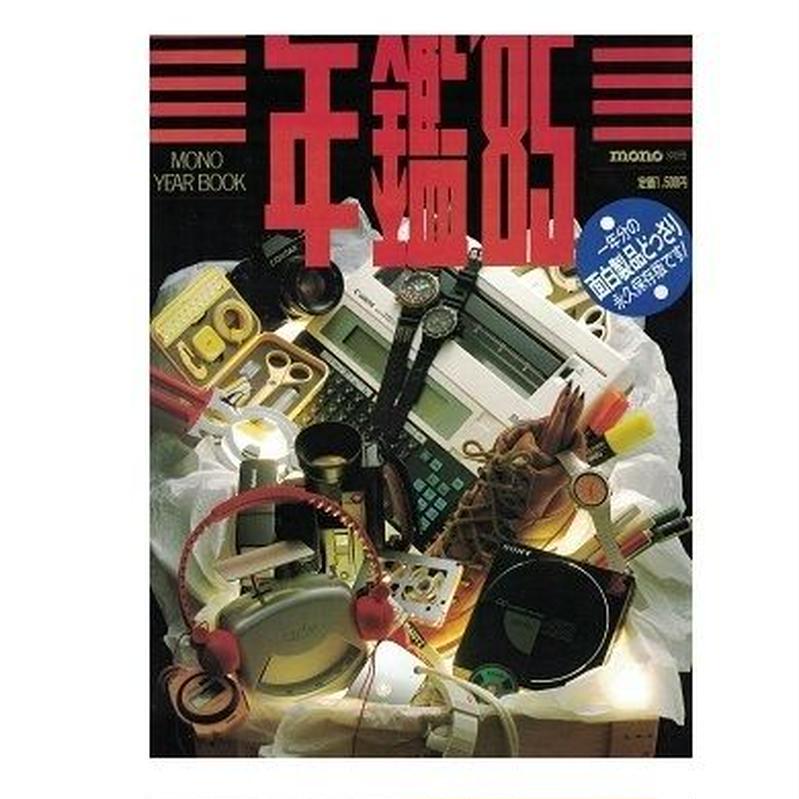 MONO YEAR BOOK 年鑑 '85