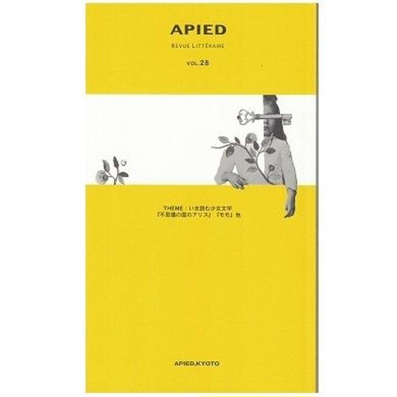 APIED VOL.28 いま読む少女文学