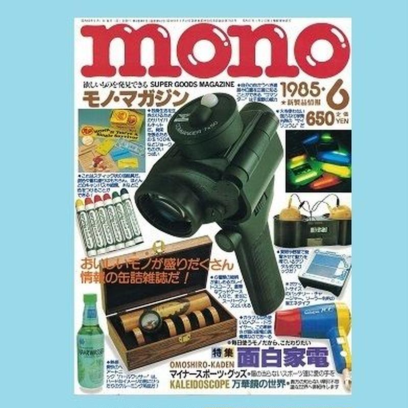 モノ・マガジン(1985.6)