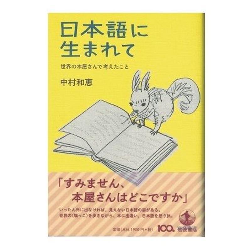 日本語に生まれて