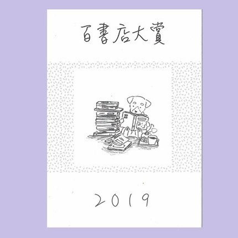 百書店大賞 2019