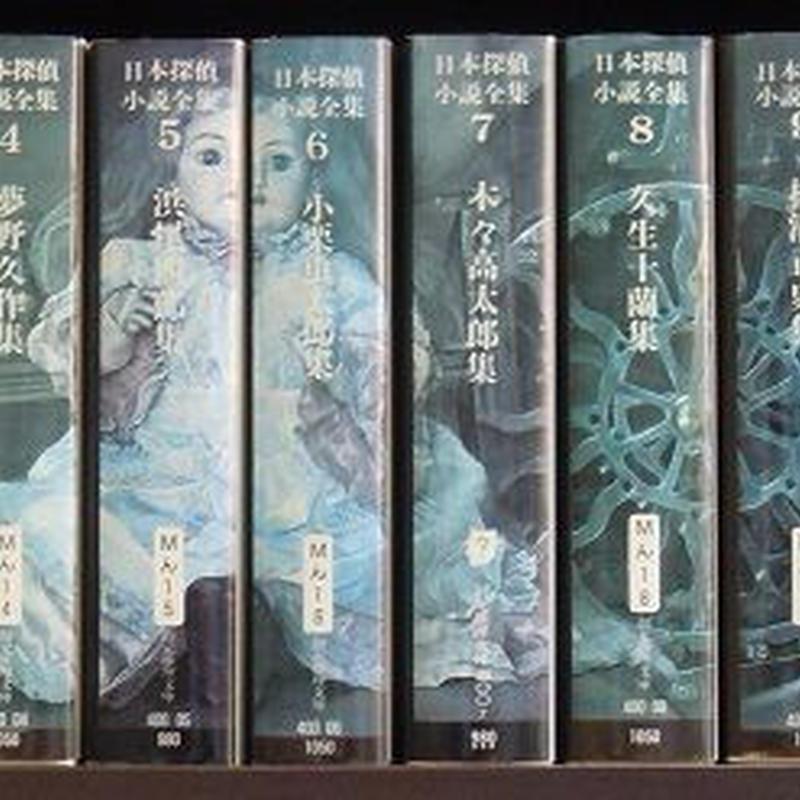 日本探偵小説全集