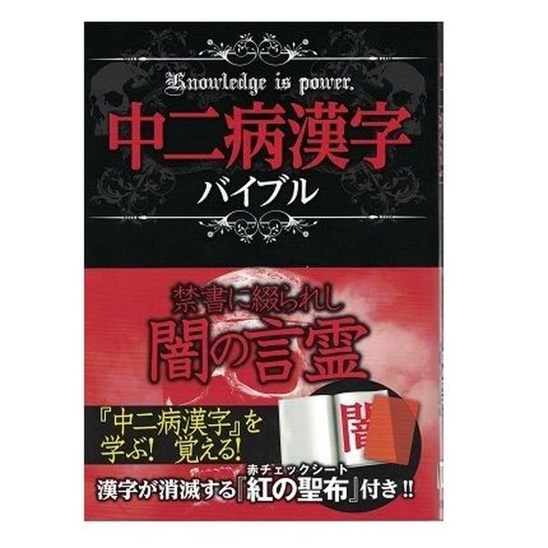 中二病漢字バイブル