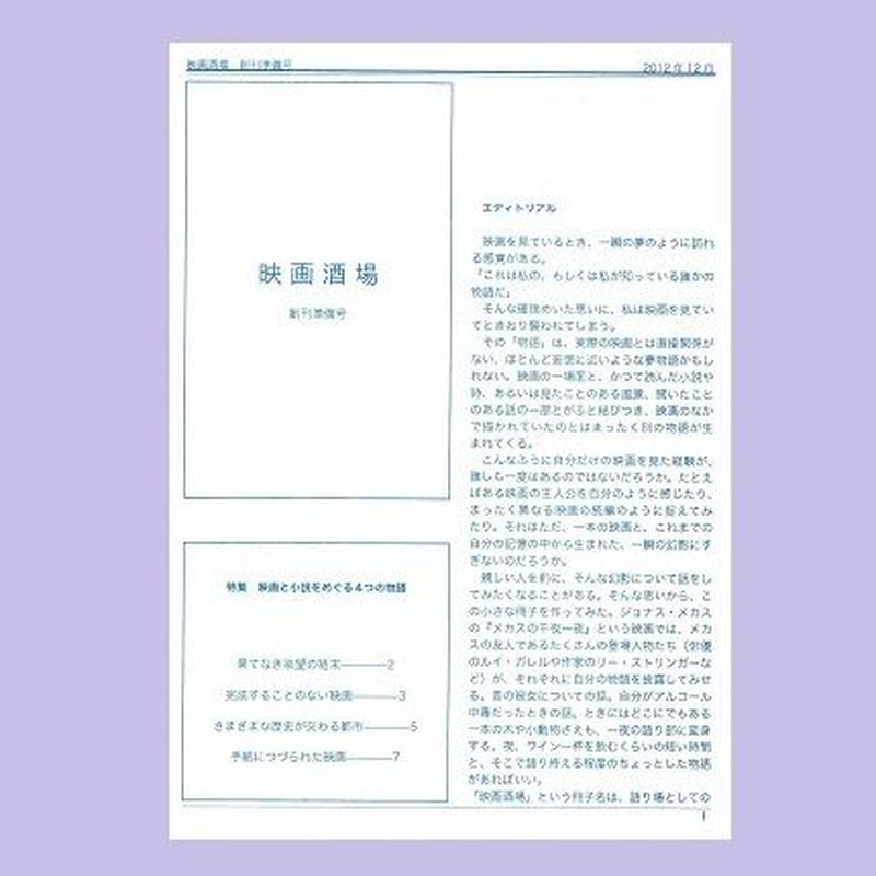 映画酒場 創刊準備号