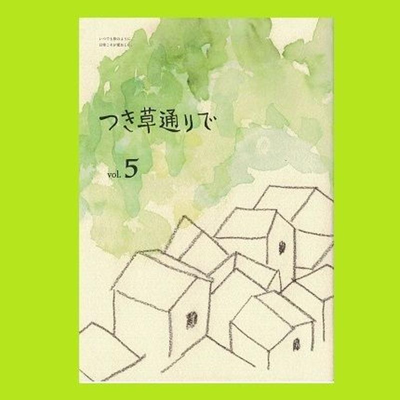 つき草通りで vol.5