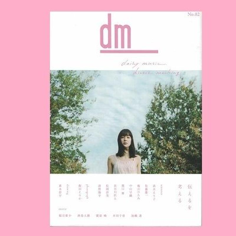 dm No.02